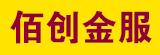 福建佰创金服信息服务有限公司