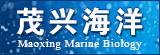 东山县茂兴海洋生物开发有限公司