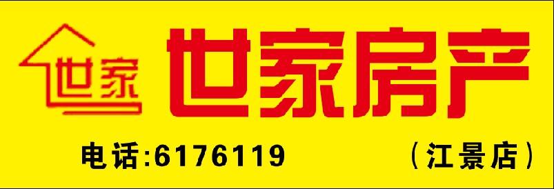 漳州世家房产经纪服务中心