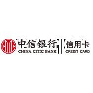中信银行股份有限公司信用卡中心漳州分中心