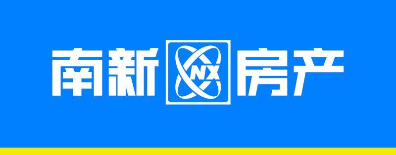 漳州南新房地产代理有限公司