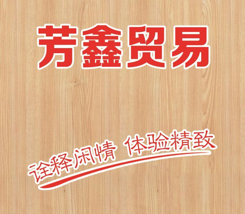 漳州芳鑫贸易有限公司