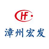 漳州宏发电声有限公司