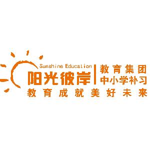 厦门阳光彼岸教育科技有限责任公司