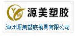 漳州源美塑胶模具有限公司
