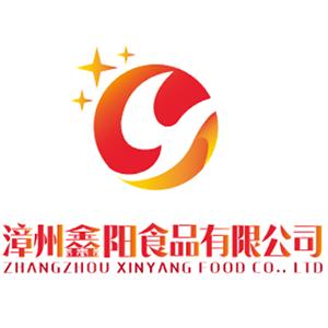 漳州鑫阳食品有限公司